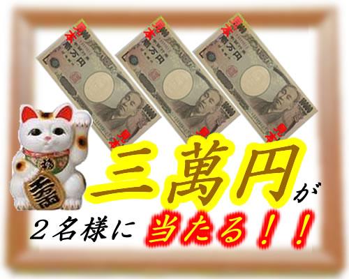 """豪華に現金3万円""""を""""プレゼン当選者発表!!"""