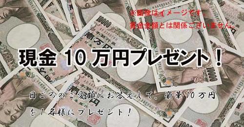 現金10万円当選者発表