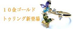 10金のゴールドトゥリング新登場!