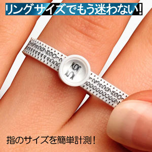 指輪のサイズを簡単に測れる!リングゲージ新登場!